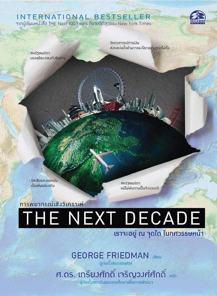 the-next-decade