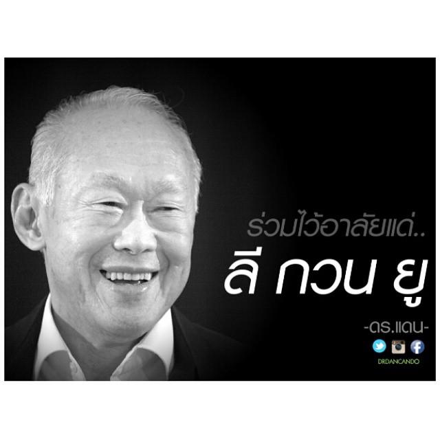 ผมขอร่วมแสดงความเสียใจต่อการจากไปของท่านรัฐบุรุษ อดีตนายกรัฐมนตรีแห่งสิงคโปร์ นายลี กวน ยู ท่านเป็นนายก รัฐมนตรีสิงคโปร์คนแรกและปกครองประเทศเป็นเวลายาวนานกว่าสามทศวรรษและ ได้รับการยอมรับอย่างกว้างขวางว่าเป็นบิดาผู้ก่อตั้งประเทศสิงคโปร์สมัยใหม่ ในการบรรยายของผม ผมมักยกย่องท่านเป็นตัวอย่างอยู่เนืองๆ…