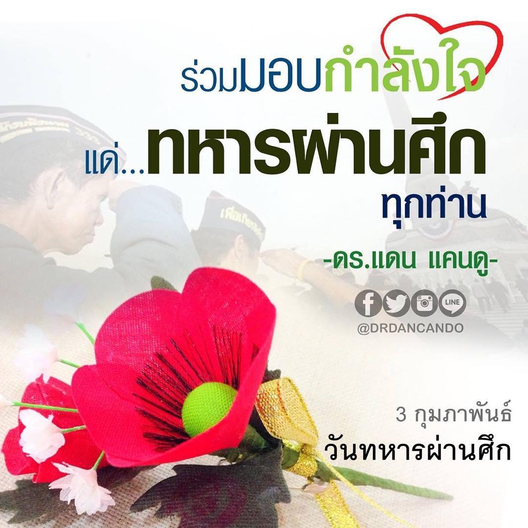 thaiveteransday veteran soldier encouragement 3rdfebruary drdancando