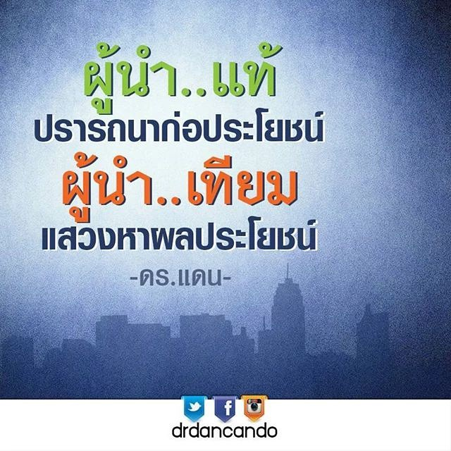 #leadership #quote #drdancandoquote #ข้อคิด #คำคม #drdancando