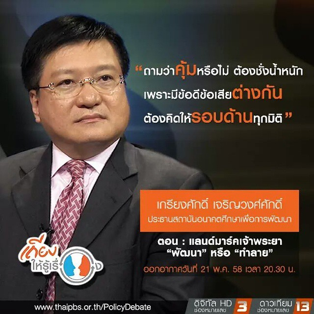Thank you thaiPBS
