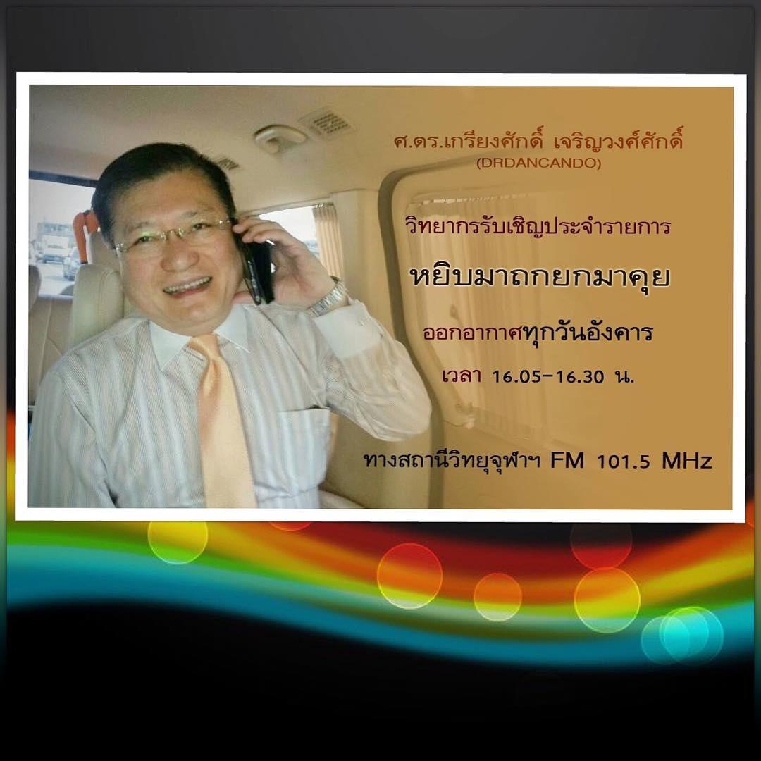 FM 1015 MHzhellip