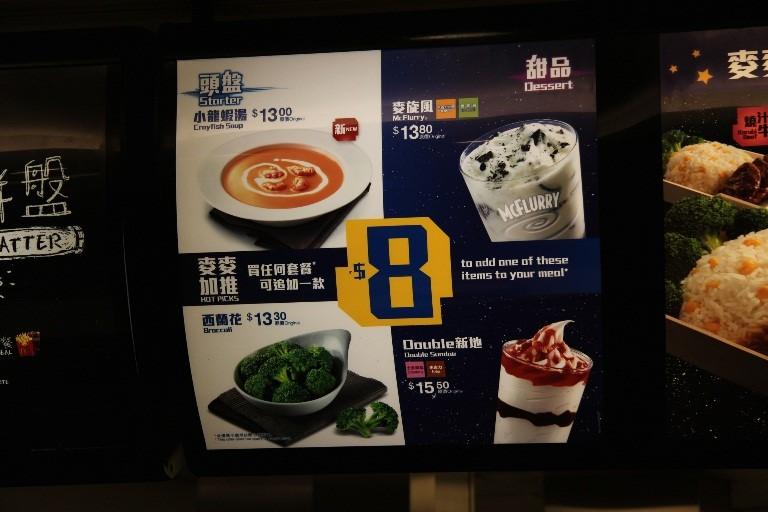 McDonalds-in-Hong-Kong